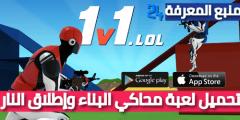 تحميل لعبة 1V1 LOL مهكرة محاكي البناء وإطلاق النار