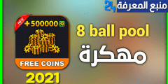 تحميل لعبة 8 Ball Pool مهكرة 2021 اموال لا نهائية بدون حظر