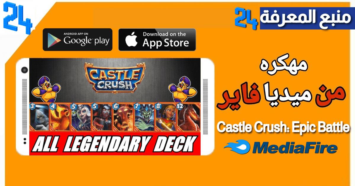 تحميل لعبة Castle Crush مهكرة للاندرويد 2021