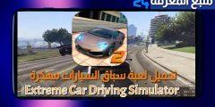 تحميل لعبة Extreme Car Driving Simulator مهكرة 2021