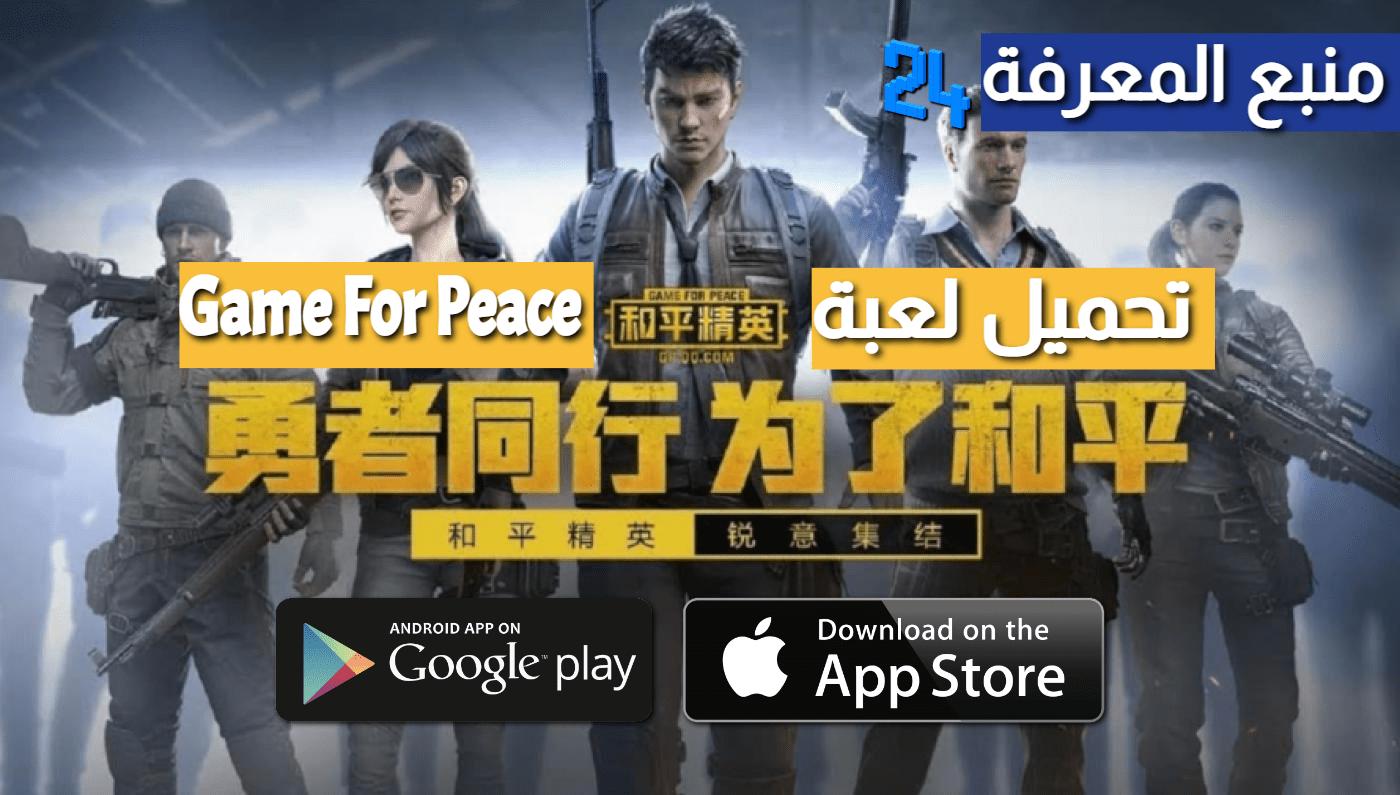 تحميل لعبة Game For Peace للاندرويد والايفون