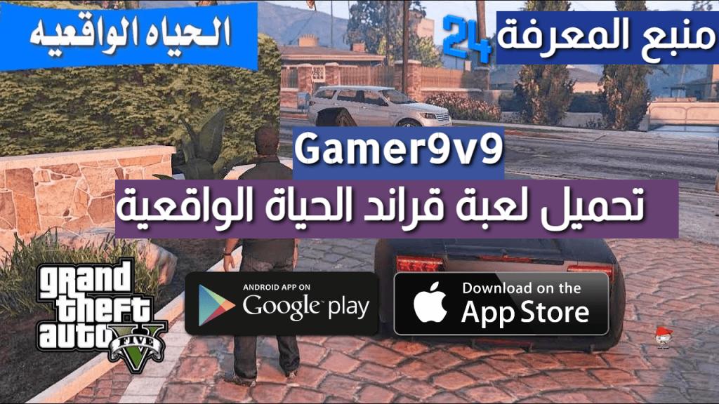 تحميل لعبة Gamer9v9 قراند الحياة الواقعية برابط مباشر