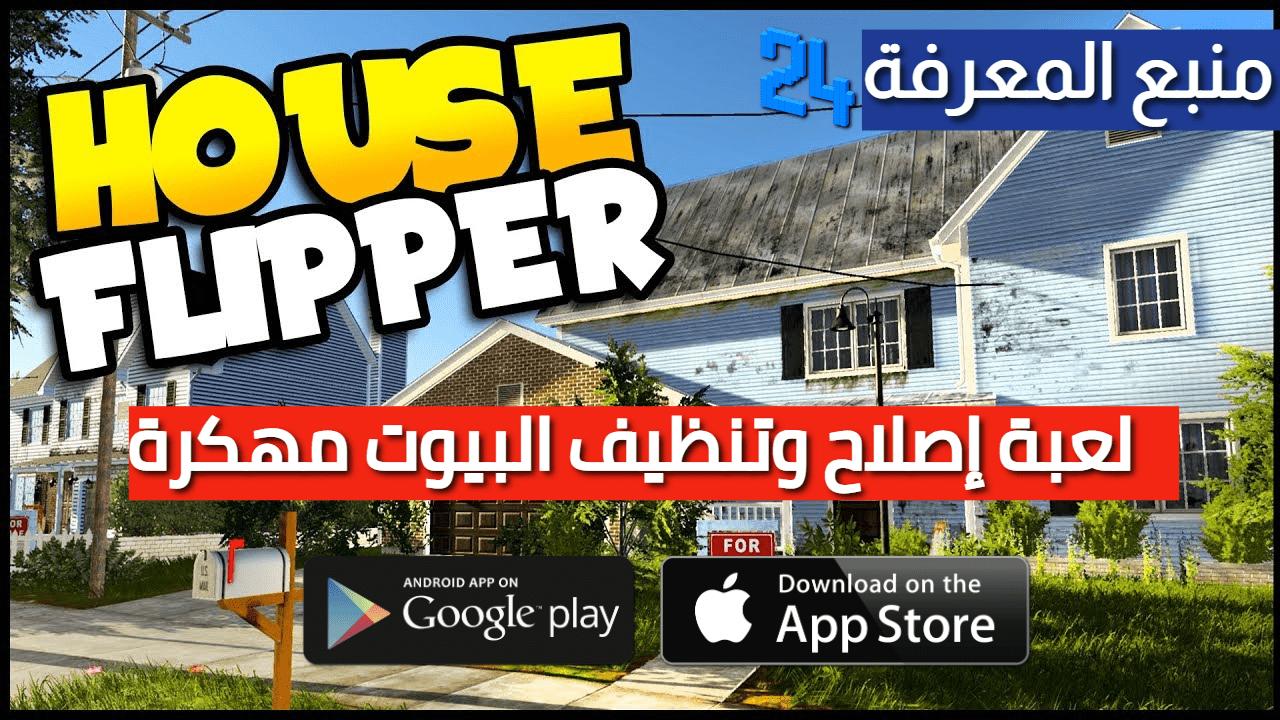 تحميل لعبة House Flipper مهكرة للاندرويد 2021