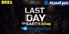 تحميل لعبة Last Day on Earth مهكرة 2021 ميديا فاير