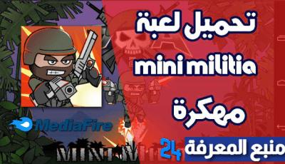 تحميل ميني ميليشيا Mini Militia مهكرة 2021 الحمراء