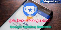 تحميل Google Opinion Rewards لربح بطاقات جوجل بلاي