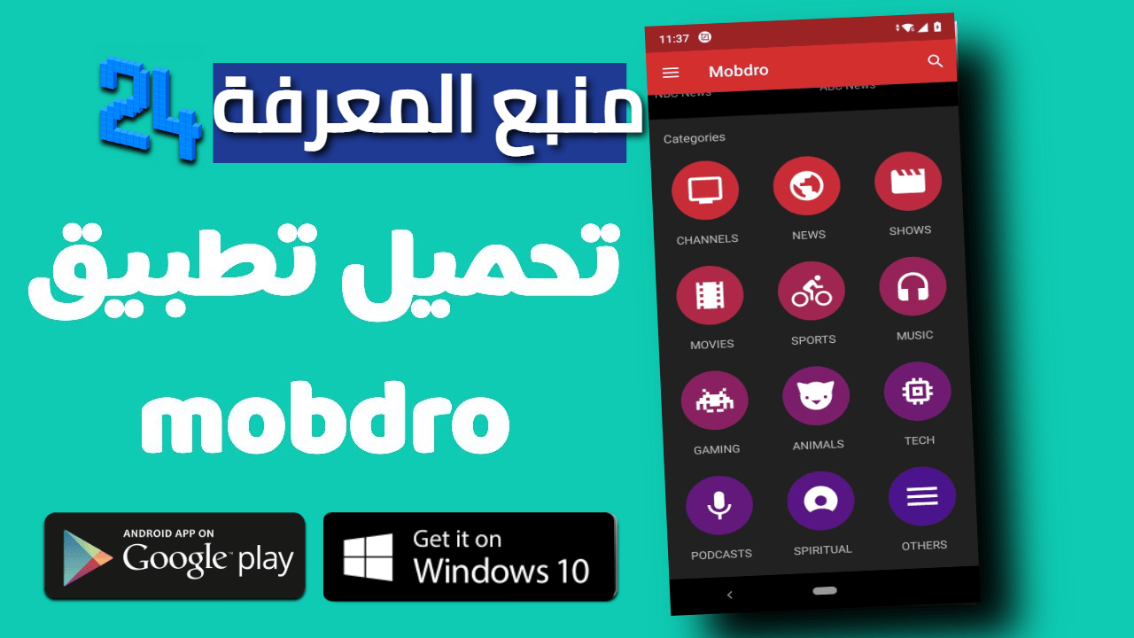 تحميل Mobdro افضل تطبيق لمشاهدة القنوات المشفرة