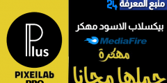 تحميل PixelLab Plus بيكسلاب الاسود مهكر 2021