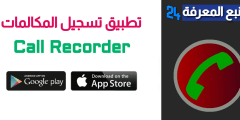 تطبيق تسجيل المكالمات Call Recorder للاندرويد والايفون