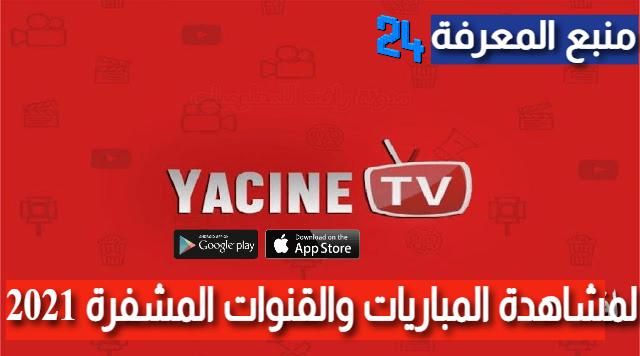 تطبيق ياسين تيفي Yacine TV اخر اصدار 2021