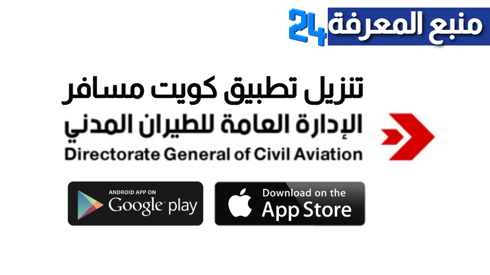 تنزيل تطبيق كويت مسافر Kuwait Mosafer لخدمة المسافرين