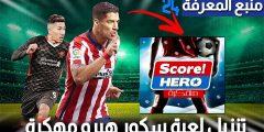 تنزيل لعبة سكور هيرو مهكرة Score Hero 2021