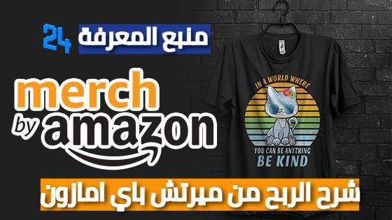 شرح الربح من ميرتش باي امازون Merch By Amazon