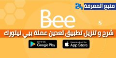 شرح تحميل تطبيق Bee لربح عملات Pi Network الالكترونية