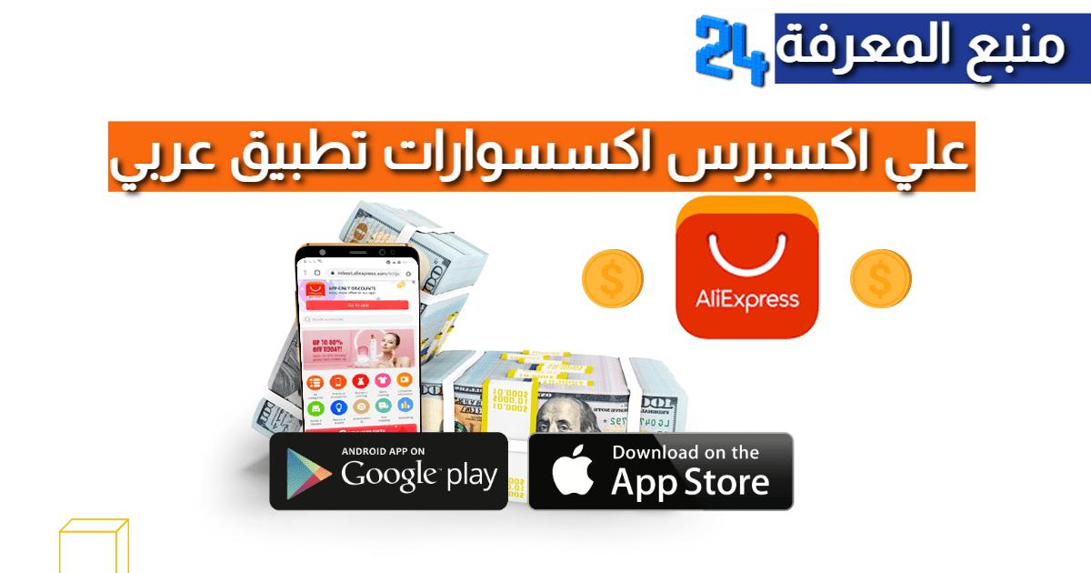 علي اكسبرس اكسسوارات تطبيق عربي Aliexpress