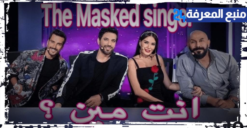 موعد عرض برنامج انت مين بث مباشر The Masked Singer