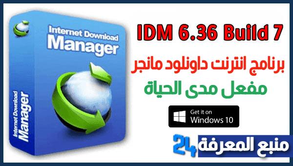 تحميل برنامج انترنت داونلود مانجر IDM مفعل مدى الحياة