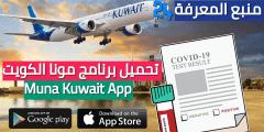 تحميل برنامج مونا الكويت Muna للاندرويد والايفون