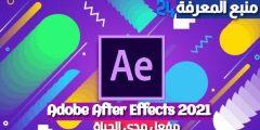 تحميل برنامج Adobe After Effects 2021 مفعل مدى الحياة