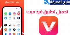 تحميل تطبيق فيد ميت VidMate لتنزيل فيديوهات اليوتيوب