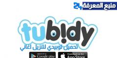 تحميل تطبيق Tubidy Mobile لتنزيل الاغاني للاندرويد