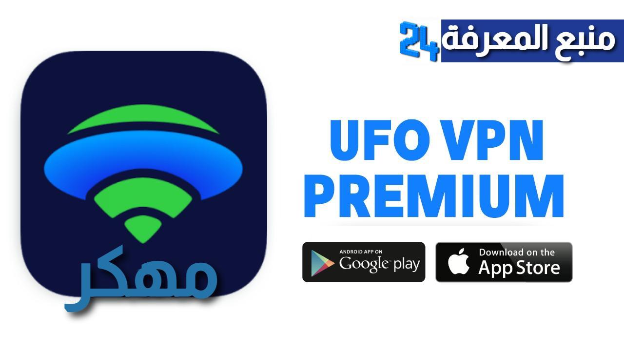 تحميل تطبيق UFO VPN Premium مهكر 2021