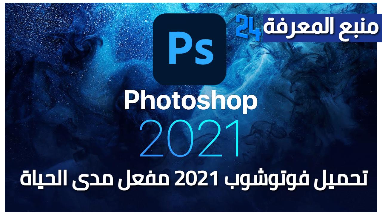 تحميل فوتوشوب Adobe Photoshop 2021 مفعل مدى الحياة