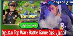 تحميل لعبة الحرب Top War : Battle Game مهكرة
