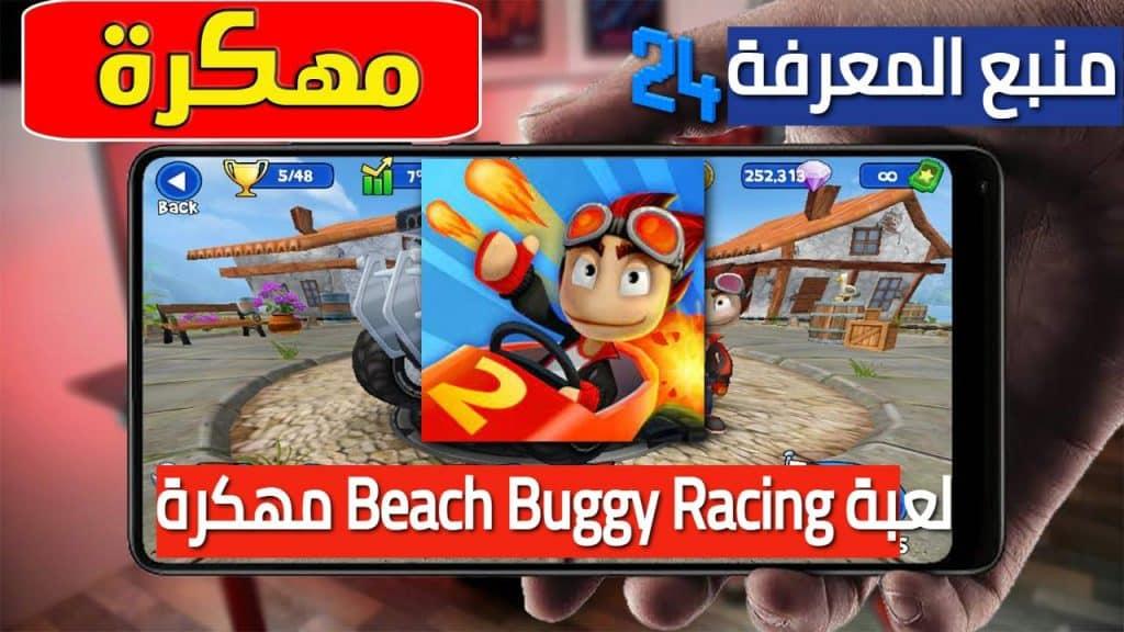 تحميل لعبة السباق Beach Buggy Racing مهكرة