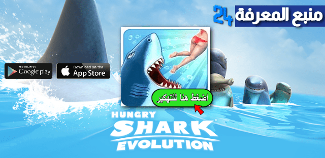 تحميل لعبة القرش المفترس Hungry Shark مهكرة