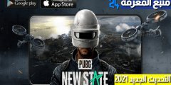 تحميل لعبة ببجي PUBG New State التحديث الجديد 2021