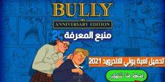 تحميل لعبة بولي Bully للاندرويد 2021 بحجم صغير ميديافاير