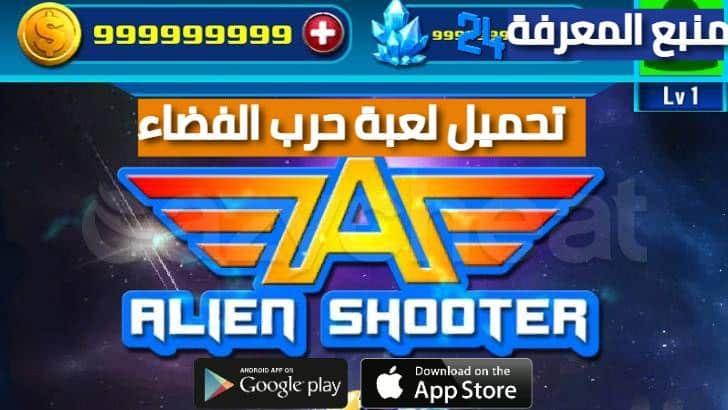 تحميل لعبة حرب الفضاء Alien Shooter مهكرة