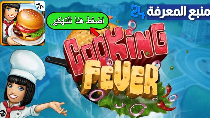 تحميل لعبة حمى الطهي Cooking Fever مهكرة 2021