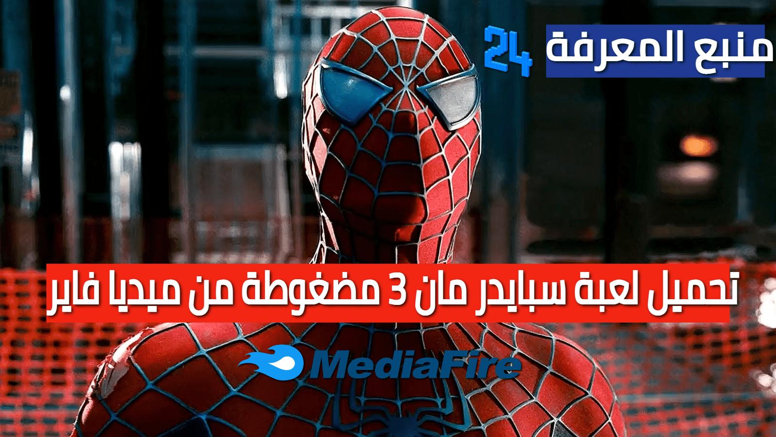 تحميل لعبة سبايدر مان Spider Man 3 مضغوطة من ميديا فاير