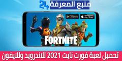 تحميل لعبة فورت نايت 2021 Fortnite للاندرويد وللايفون