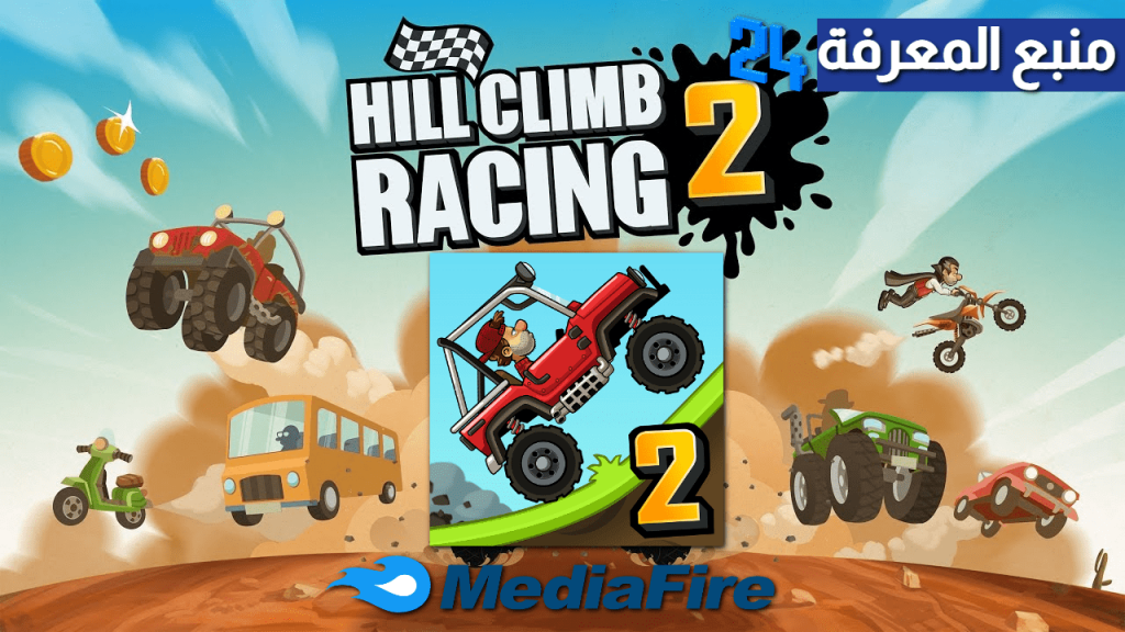 تحميل لعبة 2 Hill Climb Racing مهكرة ميديافاير