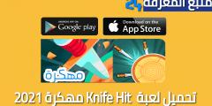 تحميل لعبة Knife Hit مهكرة من ميديا فاير 2021