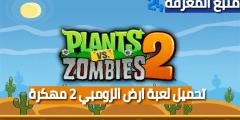 تحميل لعبة Plants vs Zombies 2 مهكرة رصيد لانهاية