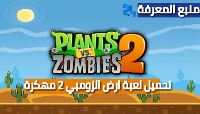 تحميل لعبة Plants vs. Zombies 2 مهكرة رصيد لانهاية