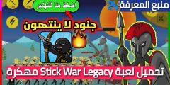 تحميل لعبة Stick War Legacy مهكرة للاندرويد