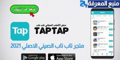 تحميل متجر TapTap تاب تاب الصيني الاصلي 2021