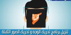 تنزيل برنامج تحريك الوجه و تحريك الصور الثابتة رهيب 2021
