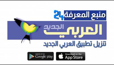 تنزيل تطبيق العربي الجديد | قناة العربي 2021
