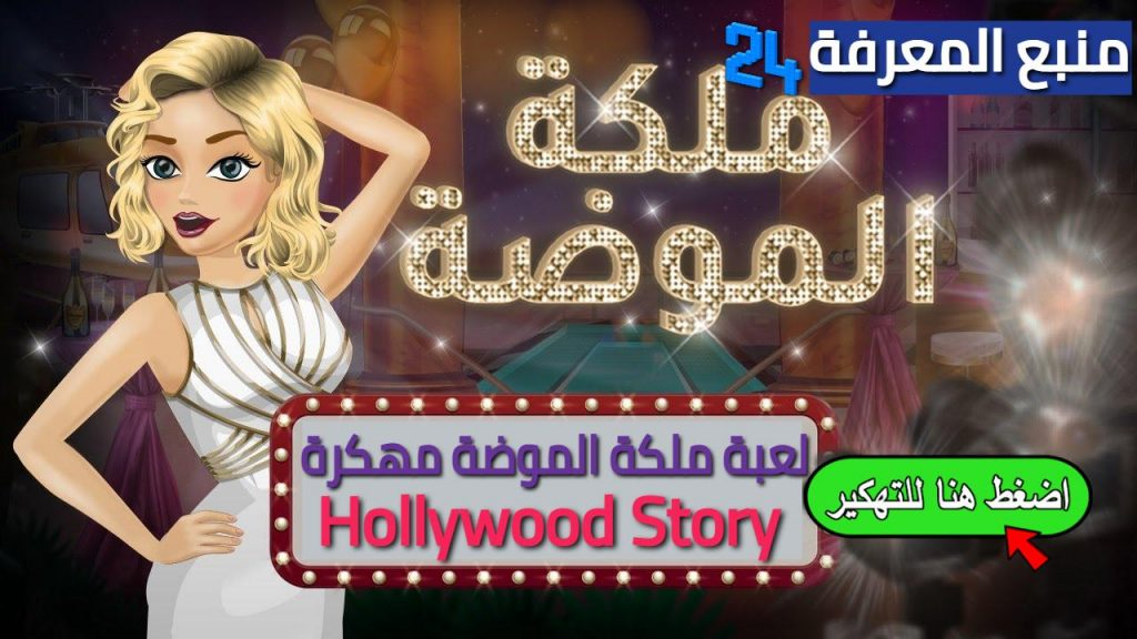 تنزيل لعبة ملكة الموضة مهكرة النسخة العربية