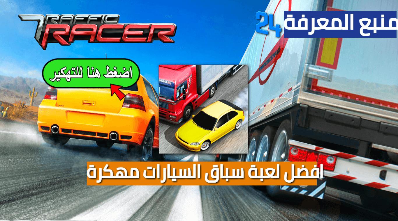 تنزيل لعبة Traffic Racer مهكرة 2021 برابط مباشر