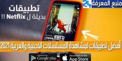 أفضل تطبيقات لمشاهدة المسلسلات الاجنبية والعربية 2021