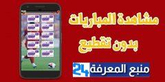 أفضل تطبيقات مشاهدة المباريات على الهاتف 2021 بدون تقطيع