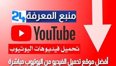 أفضل موقع تحميل الفيديو من اليوتيوب مباشرة