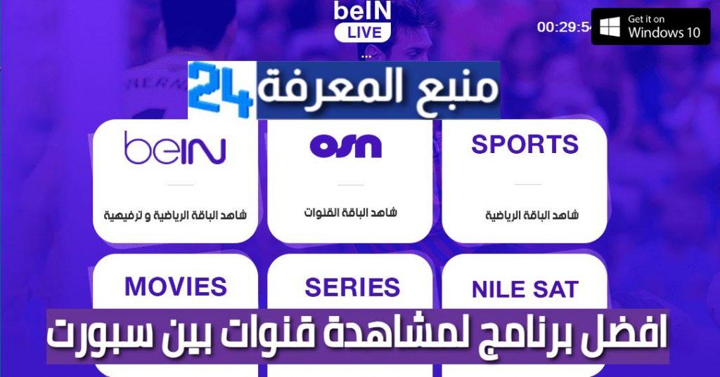 افضل برنامج لمشاهدة قنوات Bein Sport على الكمبيوتر